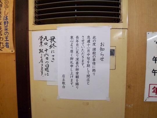 100_8387.JPG