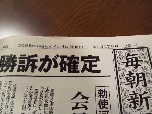 新聞アップ.jpg