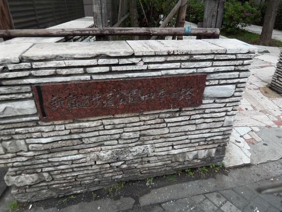 花園02.JPG